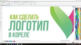 Как сделать логотип в кореле