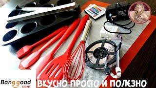 Товары Для Кухни. Покупаем в интернете на Banggood выгодно и БЫСТРО!
