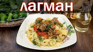 вкуснейший рецепт лагмана от канала свой среди своих кулинария