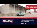 Склад Люберцы | www.sklad-man.ru | Продажа склада Томилино