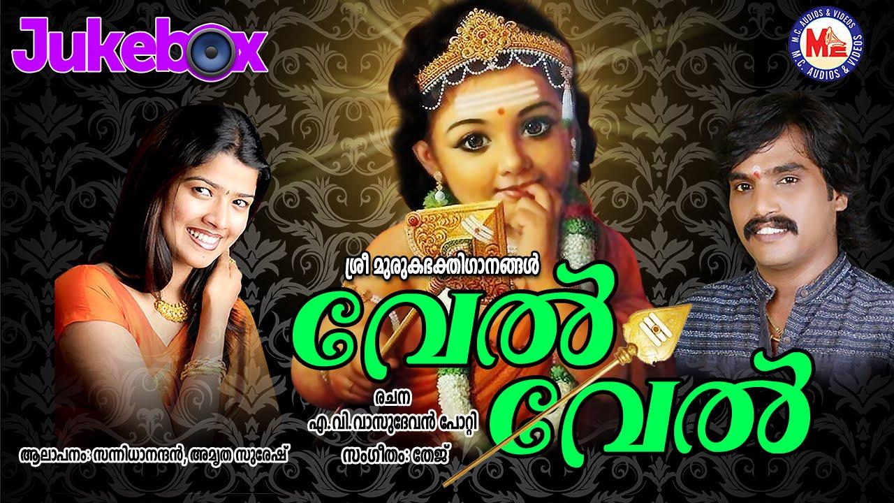 Download വേൽ വേൽ  |VELVEL | Hindu Devotional Songs Malayalam | SreeMurugan Audio juckbox