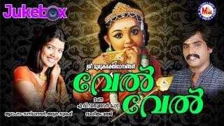 വേൽ വേൽ   VELVEL   Hindu Devotional Songs Malayalam   SreeMurugan Audio juckbox
