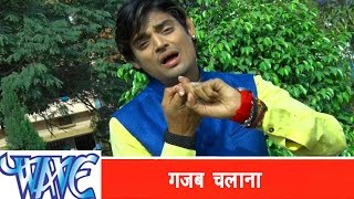 गजब चलाना - Pahilka Ratiya | Sushant Singh Rajput | Bhojpuri Hit Song 2015