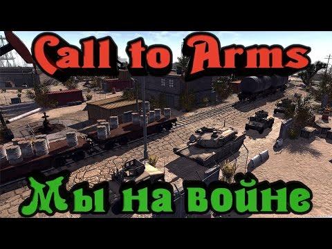 Call to Arms - МЫ на войне