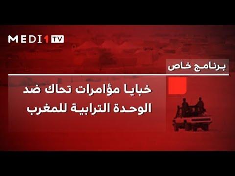 برنامج خاص .. خبايا مؤامرات  تحاك ضد الوحدة الترابية للمغرب