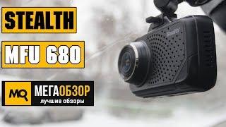 Stealth MFU 680 обзор видеорегистратора