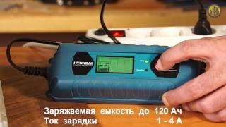 Зарядное устройство HYUNDAI HY 400 смотреть