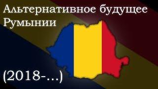 Альтерантивное будущее Румынии (2018-...)