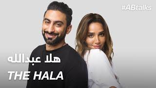 #ABtalks with The Hala -  مع هلا عبدالله | Chapter 32