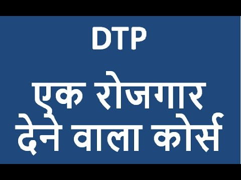 DTP Course detail, DTP full form, fee, career option, Eligibility