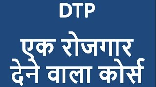 Dtp Course De Dtp Full Form Fee Career Option Eligibility