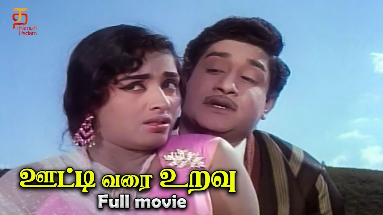 Download Ooty Varai Uravu Tamil Full Movie | Sivaji Ganesan | R Muthuraman | K R Vijaya | Nagesh