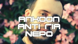 MPELAFON ΑΛΚΟΟΛ ΑΝΤΊ ΓΙΑ ΝΕΡΟ (OFFICIAL VIDEO…