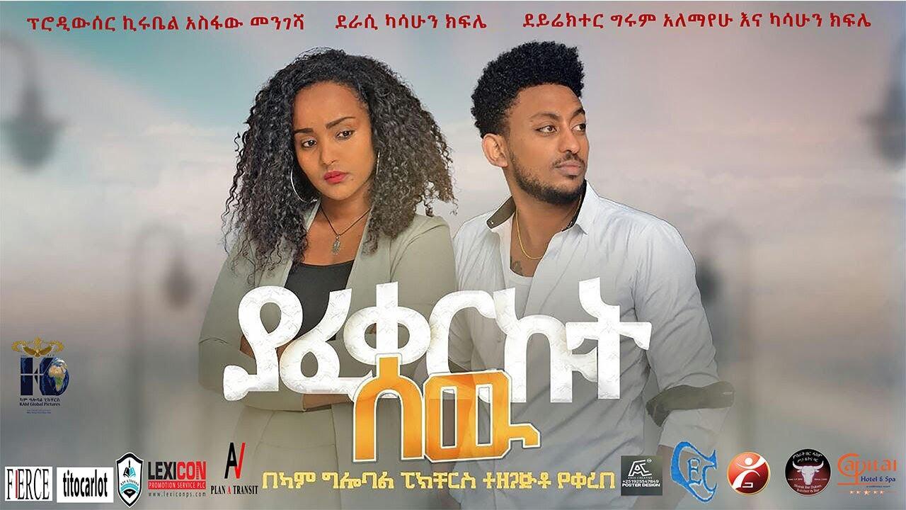 Download New Ethiopian Movie Yafekerkut Sew Full Movie  ያፈቀርኩት ሰው ሙሉ ፊልም