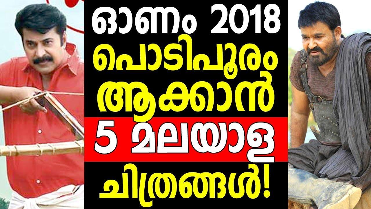 Malayalam Movies Onam Release 2018 - Mammootty Mohanlal Fahad Fazil