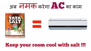 كيفية الحفاظ على غرفة باردة مثل Ac دون أي AC/Ac الحيل والنصائح