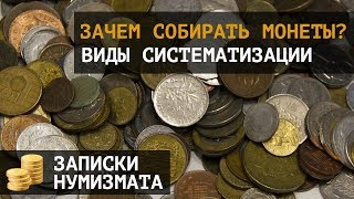 Нумизматика - 8 причин собирать монеты.  Виды систематизации коллекции