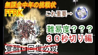 再生リスト等> 【FFRK全動画】 https://www.youtube.com/watch?v=lUzaf...