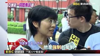 專法過關!台灣成亞洲首個「同婚合法」化國家