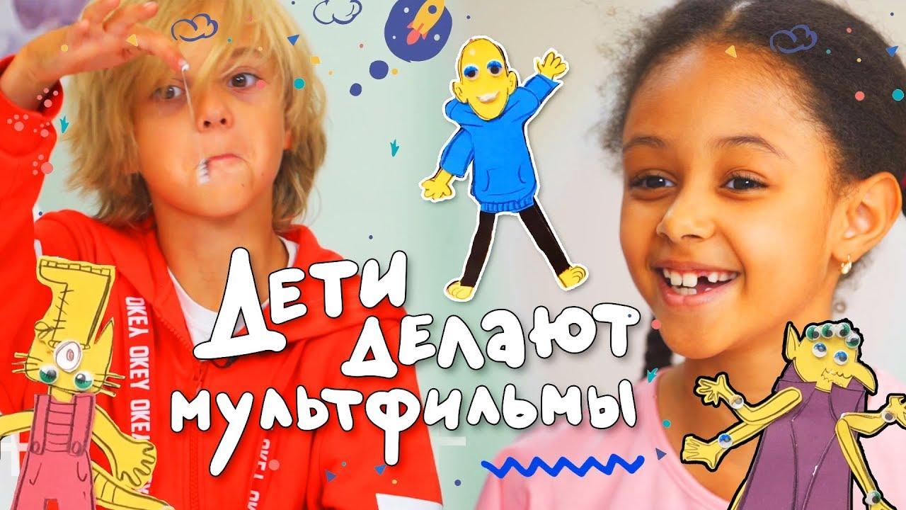 Как сделать мультик с помощью бумаги и смартфона / Дети Делают Мультфильмы