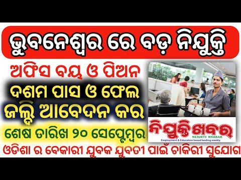 10th pass fail job vacancy  office boy  and peon recruitment 2021 odisha jobs information  In odisha
