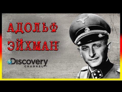 """Адольф Эйхман """"Убийца за письменным столом"""" / Преступники Третьего рейха"""