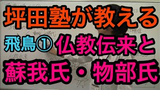 【日本史】飛鳥①仏教伝来と蘇我氏・物部氏 (ぱんだの日本史、センター試...