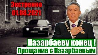 Это случилось! Назарбаев под прицелом. Жесткое покушение