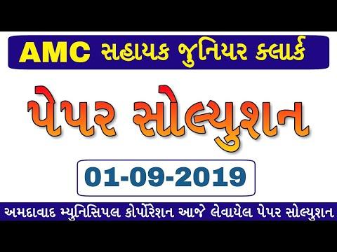 AMC Assistant Junior Clerk OMR Answer Sheet 2019 - YouTube