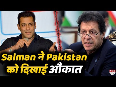 Salman ने Pakistan