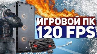 ИГРОВОЙ КОМПЬЮТЕР 120 FPS: НАЧИНКА ОТ GIGABYTE