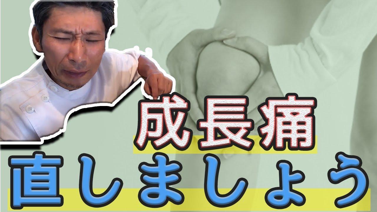 【成長痛を自分で治す方法】思春期(10~15歳)に多い膝の痛みオスグッドを解説して根本から改善していく ...