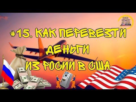 #15 Как комфортно перевезти деньги в США с минимальными потерями.