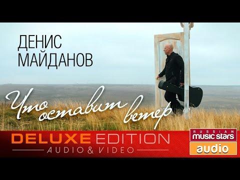 Текст песни(слова) Денис Майданов - Территория сердца