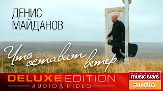 Денис Майданов - Новый Альбом 2017 - Что оставит ветер?  ✩Весь Альбом✩ + Клип✩Премьера Года