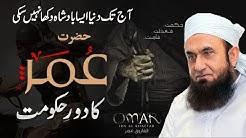 Umar bin Khattab Ra Biography Achievements Death Molana Tariq Jameel Bayan