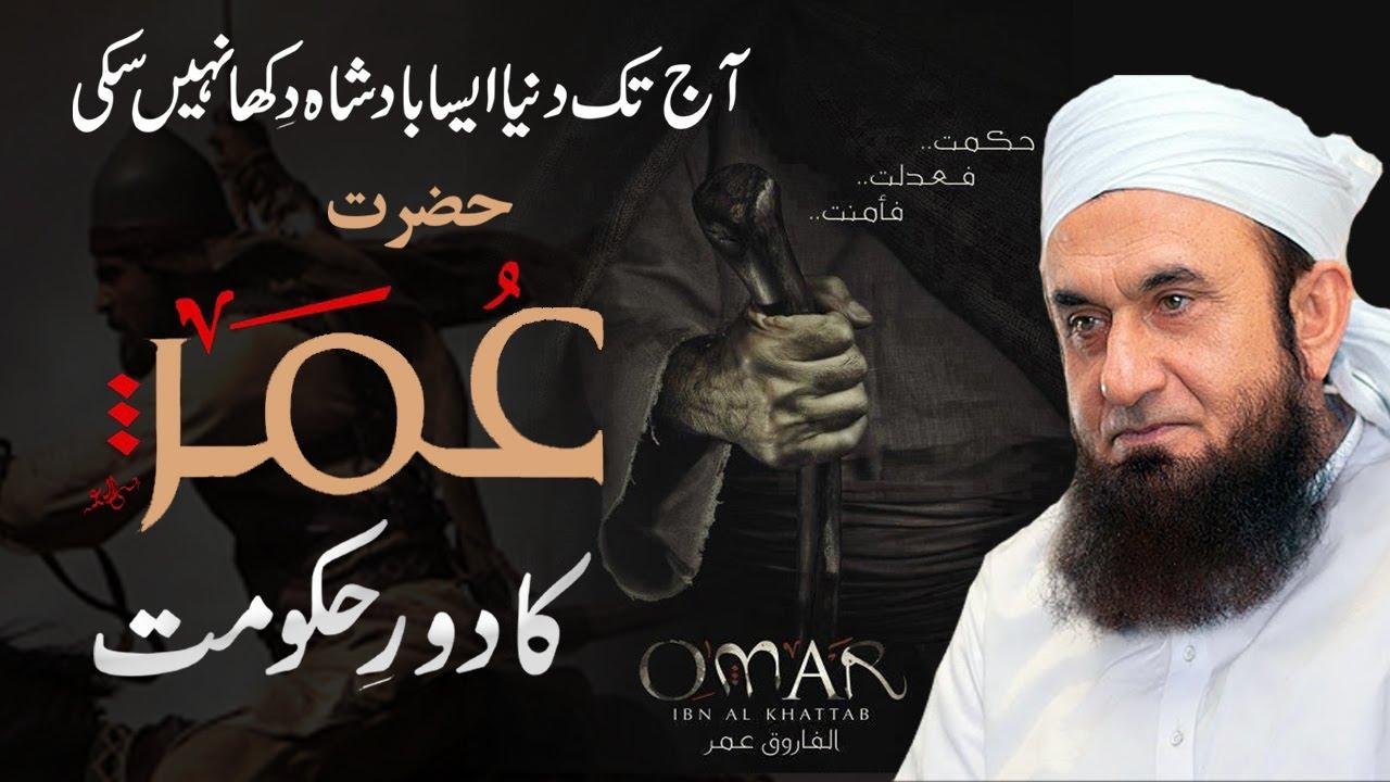 Download Umar ibn al Khattab (Ra) | Biography, Achievements, & Death | Molana Tariq Jameel Bayan