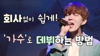 회사없이 '가수'로 데뷔하는 방법
