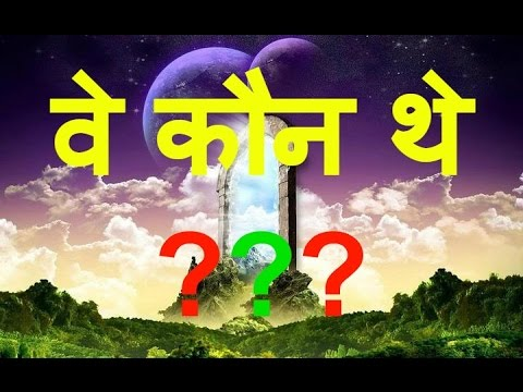Ancient Aliens vs God Mystery in Hindi