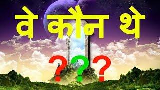 Ancient Aliens vs God Mystery in Hindi
