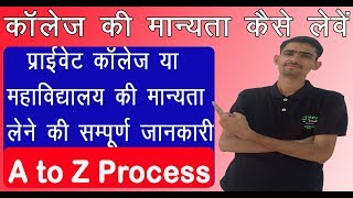 Learn How to open b.ed college in bihar | Simple tutorial to learn How to open b.ed college in bihar