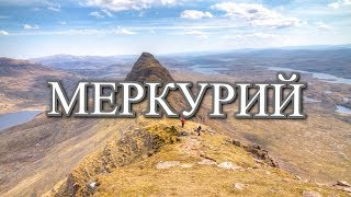 Terry - Меркурий (Lyrics / Lyric Video)