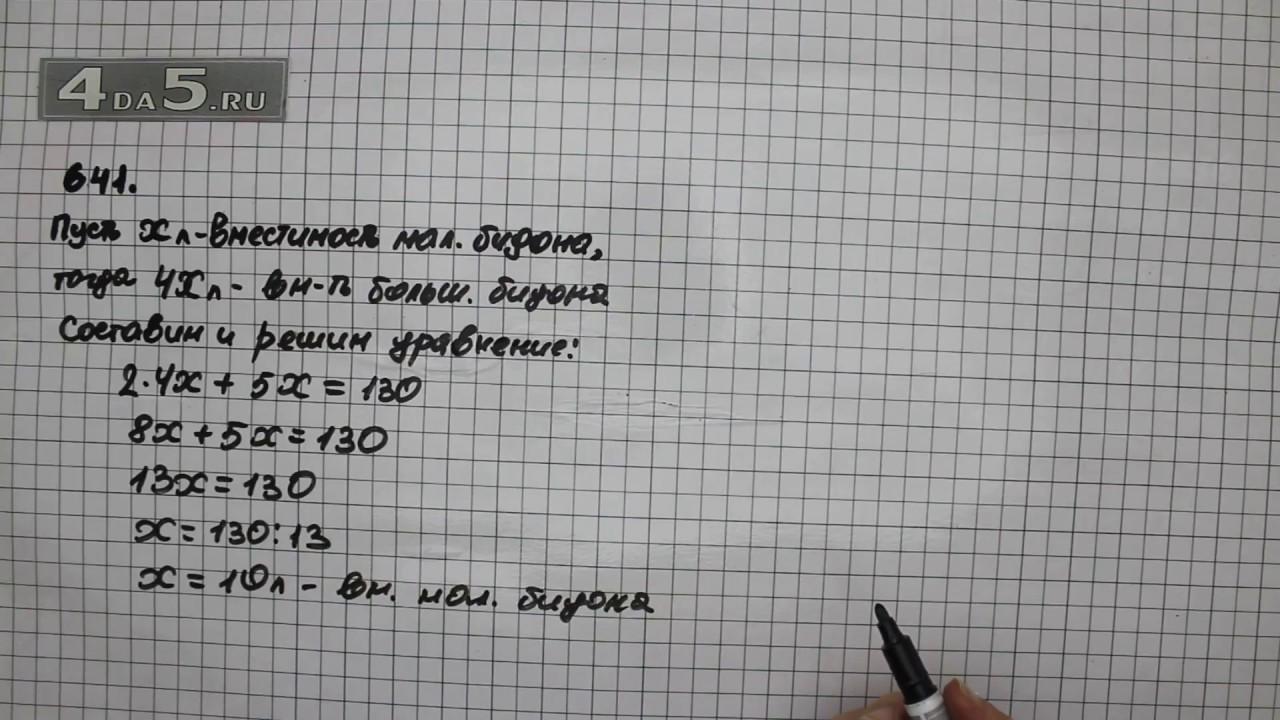 Как решить задачу 5 класса 641 помощь в сдаче экзамена челябинск