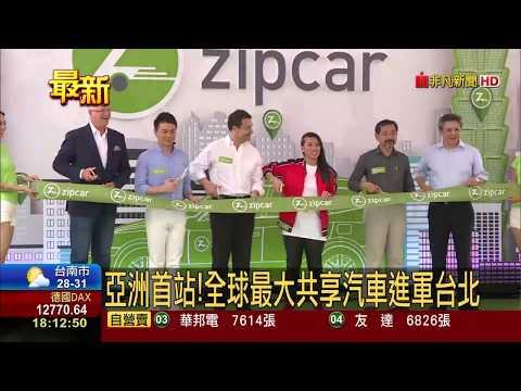 【非凡新聞】亞洲首站 共享汽車Zipcar來台 每小時250元