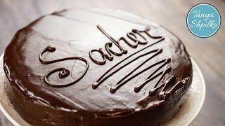 Австрийский Шоколадный Торт ЗАХЕР по вашим просьбам Sacher Torte Tanya Shpilko