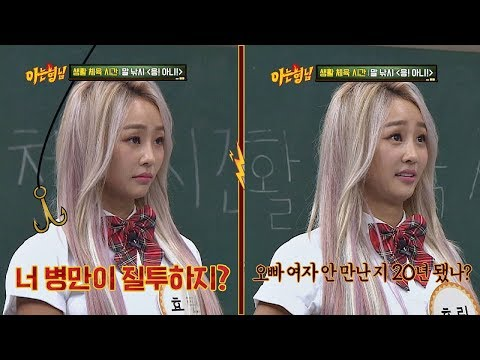 (Fatal blow) Hyolyn defeating bros with one hit ^ㅡ^- Knowing Bros 144