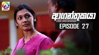 Aaganthukaya Episode 27  || ආගන්තුකයා  | සතියේ දිනවල රාත්රී  8.30 ට . . . Thumbnail