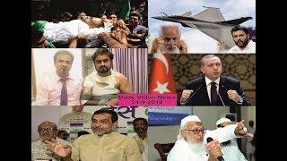 [24/09/2018] Daily Latest Video News: #Turky #Saudiarabia #india #pakistan #America #Iran