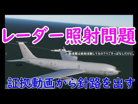 【DCS2.5】日本と韓国の証拠映像から双方の位置を確認する【レーダー照射問題検証 radar incident】