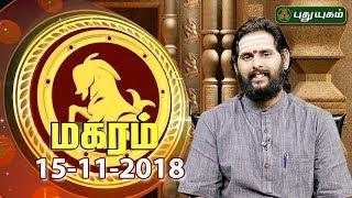 மகர ராசி நேயர்களே! இன்றுஉங்களுக்கு…| Capricorn | Rasi Palan | 15/11/2018